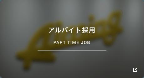 アルバイト採用